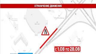 В Красноярске частично перекроют улицу Партизана Железняка