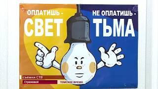 """На томском Севере получат """"красные метки"""""""