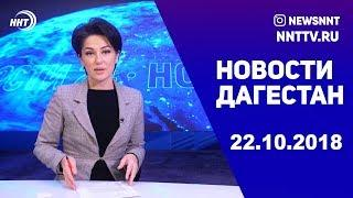 Новости Дагестан 22.10.2018 год