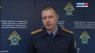 В Костроме прекращено уголовное дело об убийстве караваевской школьницы