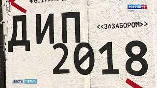 """В Перми стартовал очередной сезон фестиваля стрит-арта """"ДИП 2018"""""""