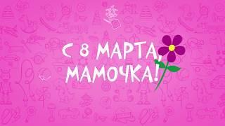 С 8 марта, мамочка 06
