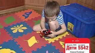 Пятилетнему Ярославу Андрееву нужна ваша помощь