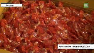 Чуть меньше 200 килограммов контрафактной сладкой продукции выявили сотрудники Татарстанской таможни