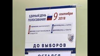 Кандидатам на пост губернатора Самарской области вручили удостоверения