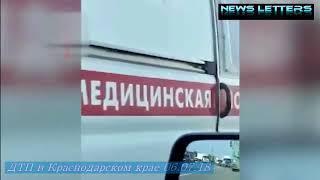ДТП на Кубани. 9 погибших.