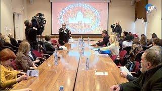 В Новгородском музее-заповеднике начала работу научно-практическая конференция