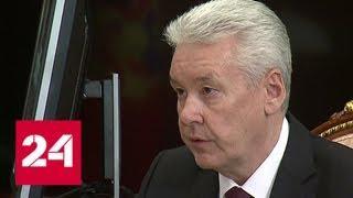 Собянин рассказал президенту Путину о развитии транспорта в столице - Россия 24