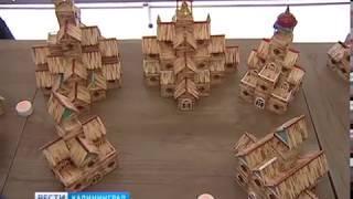 В Калининграде открылась выставка спичечного города
