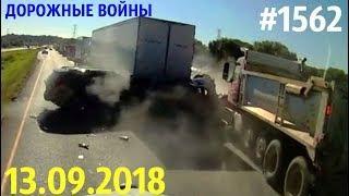 Новая подборка ДТП и аварий. «Дорожные войны!» за 13.09.2018. Видео № 1562.