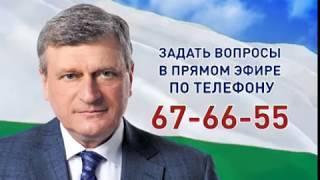 Анонс - Прямая линия Губернатора Кировской области Игоря Васильева 18 октября 2018г.