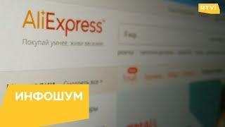 AliExpress начал массово блокировать учетные записи россиян за открытые споры