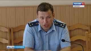 Смоленские прокуроры доложили результаты надзорной деятельности
