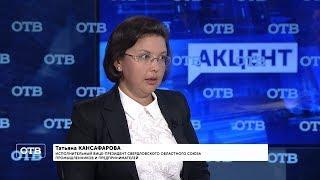 """Акцент с Евгением Ениным"": Татьяна Кансафарова"