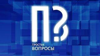 Простые вопросы №89. 40 лет Мордовским педотрядам