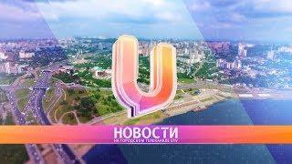 UTV. Новости Уфы 8.06.2018