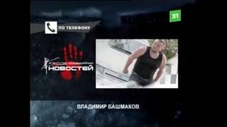 Новости 31 канала. 31 октября