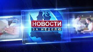 НОВОСТИ. Обзор за неделю от 28.07.2018 с Ольгой Поповой. Часть 1