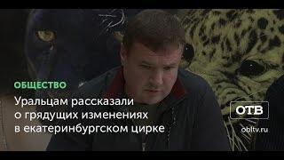 Уральцам рассказали о грядущих изменениях в екатеринбургском цирке