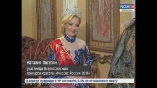 Представлять Чувашию на конкурсе красоты среди замужних женщин будет Наталия Овсепян