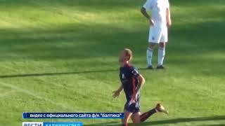 «Балтика» одержала свою первую победу в сезоне