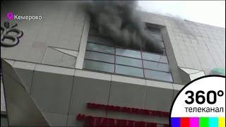 Основная версия пожара в Кемерове - возгорание силового кабеля в каналах электропроводки