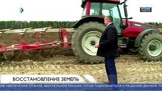Восстановления мелиоративных земель