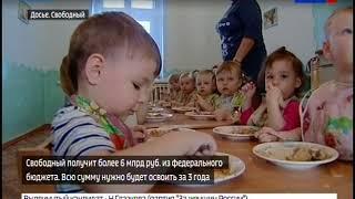 Свободный получит на развитие более шести миллиардов рублей