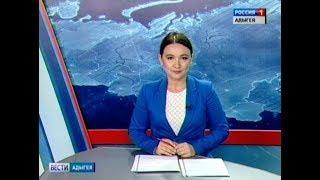 Вести Адыгея - 19.09.2018