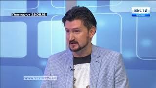 Ток-шоу «Приморье, вперед!» от 29 августа 2018 года. Часть 1