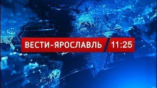 Вести-Ярославль от 25.10.18 11:25