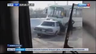 В Новокузнецке в жёстком ДТП с автобусом пострадали 4 человека