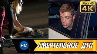 Мажор на Hummer сбил насмерть девочку на бульваре Леси Украинки в Киеве (18+)