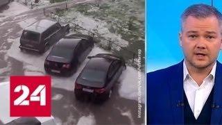 """""""Погода 24"""": центр России оказался во власти арктического холода - Россия 24"""