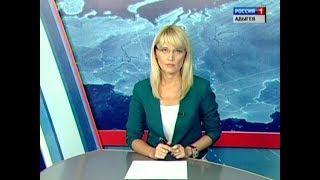 Вести Адыгея - 31.08.2018