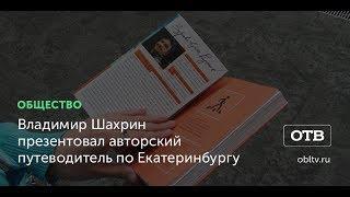 Владимир Шахрин презентовал авторский путеводитель по Екатеринбургу