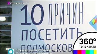 """Туристический потенциал Подмосковья представили на выставке """"Интур-маркет"""""""