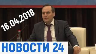Новости Дагестан за 16.04.2018 год.