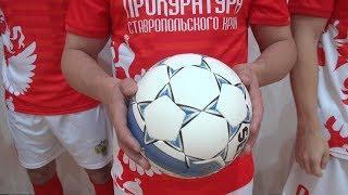 Надзорники из разных регионов страны разыграли Кубок прокурора Ставропольского края
