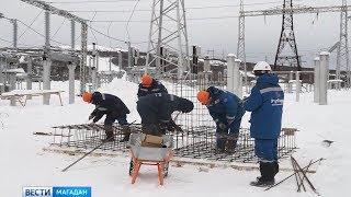 На Колыме готовятся к подключению новой линии электропередачи «Оротукан-Палатка-Центральная»