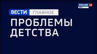 """""""Тема дня - Проблемы детства"""" эфир от 07.06.18"""