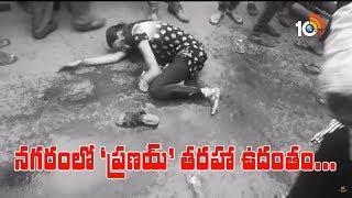 నగరంలో మరో మారుతీరావు... | SR Nagar Madhavi & Navadeep Incident | 10TV