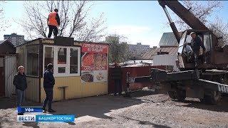 В Уфе убрали незаконные торговые киоски