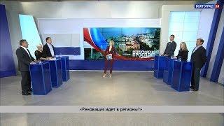 Волгоградский проспект. Реновация идет в регионы? 05.10.18