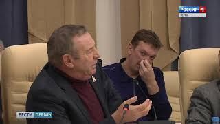В Перми обсудили вопросы ликвидации аварийного жилья