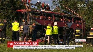 Експерти знайшли заборонені речовини у крові водія автобуса, який потрапив у ДТП у Польщі