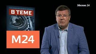 """В теме"": убийство журналистов - Москва 24"