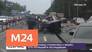 Видео ДТП в Одинцовском районе Подмосковья появилось в Сети - Москва 24