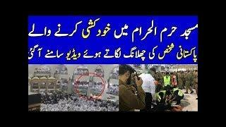 Masjid ul Haram News Today | Makkah Incident Details in urdu | Viral Clip Videos