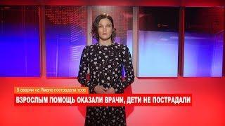 Ноябрьск. Происшествия от 19.11.2018 с Ольгой Поповой